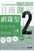 日商簿記2級網羅型完全予想問題集 2020年度版の本