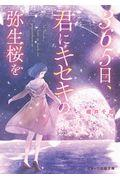 365日、君にキセキの弥生桜をの本