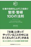 整理・整頓100の法則の本