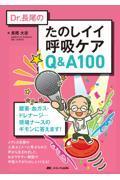 Dr.長尾のたのしイイ呼吸ケアQ&A100の本