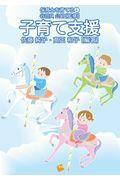 子育て支援の本