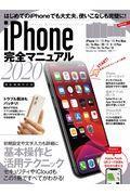 iPhone完全マニュアル 2020の本
