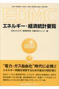 EDMC/エネルギー・経済統計要覧 2020年版の本