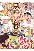 思い出食堂 春のカツ丼編 No.51の本