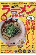 ラーメン&炒飯・餃子 関西版の本