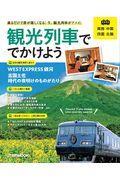 観光列車ででかけよう関西中国四国北陸の本