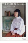THE FACTORY Sewing Bookシンプルだけど、どこにもない服の本