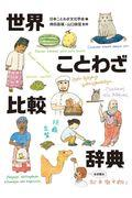 世界ことわざ比較辞典の本