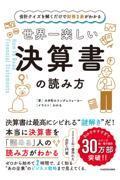 世界一楽しい決算書の読み方の本