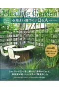 心地よい庭づくりQ&Aの本