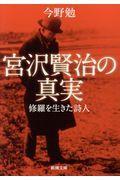 宮沢賢治の真実の本