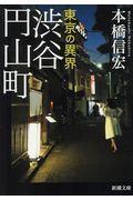 東京の異界渋谷円山町の本