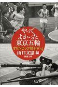 やってよかった東京五輪の本