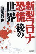 「新型コロナ恐慌」後の世界の本
