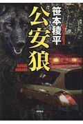 公安狼の本