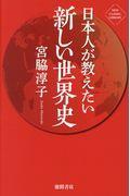 日本人が教えたい新しい世界史の本