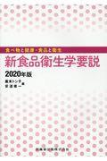 新食品衛生学要説 2020年版の本