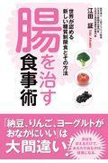 腸を治す食事術の本