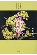 女郎花の本