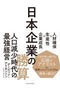 日本企業の勝算の本
