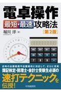第2版 電卓操作最短・最速攻略法の本