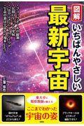 図解いちばんやさしい最新宇宙の本