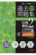 合格するための過去問題集日商簿記2級 '20年6月検定対策の本