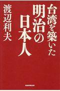 台湾を築いた明治の日本人の本