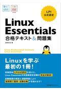 Linux Essentials合格テキスト&問題集の本