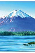 富士山 開運御朱印帳の本