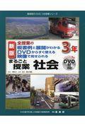 新版 まるごと授業社会3年の本