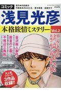 コミック浅見光彦本格旅情ミステリー Vol.2の本