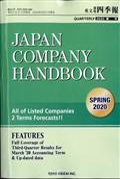 JAPAN COMPANY HANDBOOK (ジャパンカンパニーハンドブック) 会社四季報英文版 2020年 04月号の本