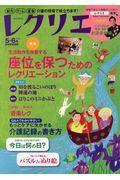レクリエ 2020ー5・6月の本