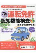 75歳からの運転免許認知機能検査がまるっとわかる本の本