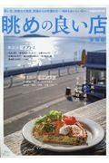 眺めの良い店 東海版の本