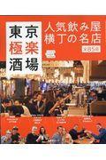東京極楽酒場人気飲み屋横丁の名店の本