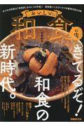 おいしい和食の店 首都圏版の本