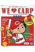 WE・LOVE CARP 2020の本