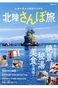 北陸さんぽ旅の本