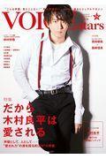 TVガイドVOICE STARS VOL.13の本