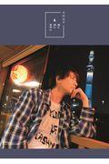 木村良平「酒と泪と良平と」の本