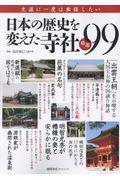 日本の歴史を変えた寺社厳選99の本