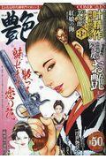 コミック艶 vol.8の本