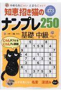 知恵招き猫のナンプレ250 基礎→中級の本