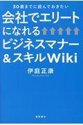 会社でエリートになれるビジネスマナー&スキルWikiの本