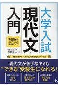 大学入試現代文・入門の本