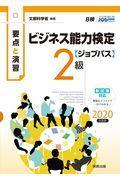 要点と演習ビジネス能力検定〈ジョブパス〉2級 2020年度版の本