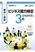 要点と演習ビジネス能力検定〈ジョブパス〉3級 2020年度版の本