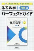 新課程実力をつける、実力をのばす体系数学1 代数編パーフェクトガイドの本